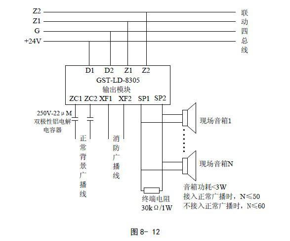 海湾gst-ld-8305-端子接线图