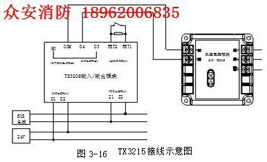 泰和安tx3215型单继电器模块切换模块_安装|接线图