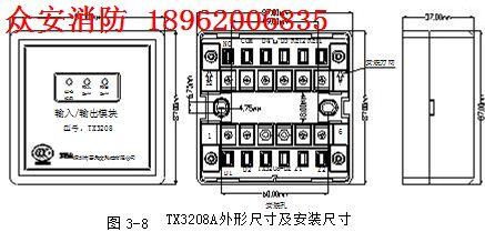 泰和安tx3208a型输入输出控制模块_安装|接线图