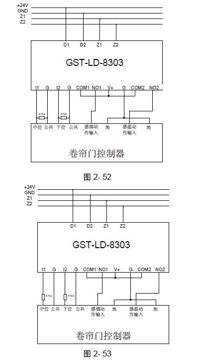 海湾双输入输出控制模块gst-ld-8303_应用接线图