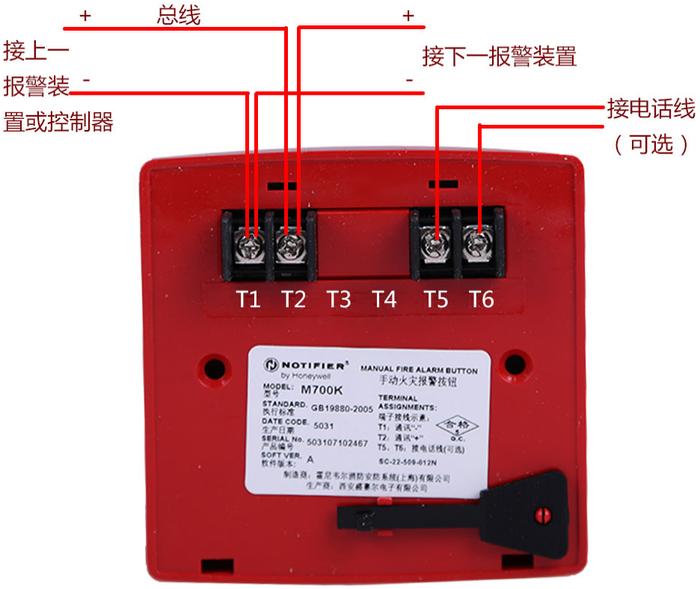 诺蒂菲尔m700k手动火灾报警按钮端子接线说明