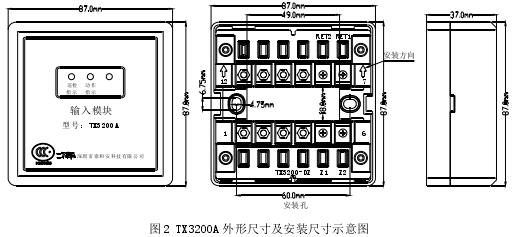 泰和安tx3200a型输入模块_安装接线图