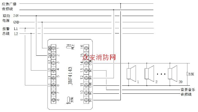 北大青鸟jbf4143输出模块(广播模块)接线图